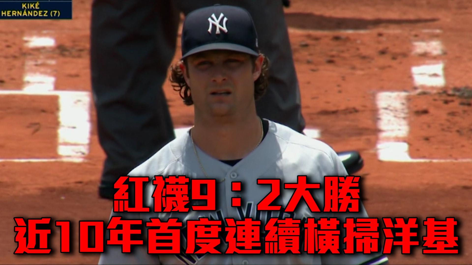 【MLB看愛爾達】紅襪9:2大勝 近10年首度連續橫掃洋基 06/28