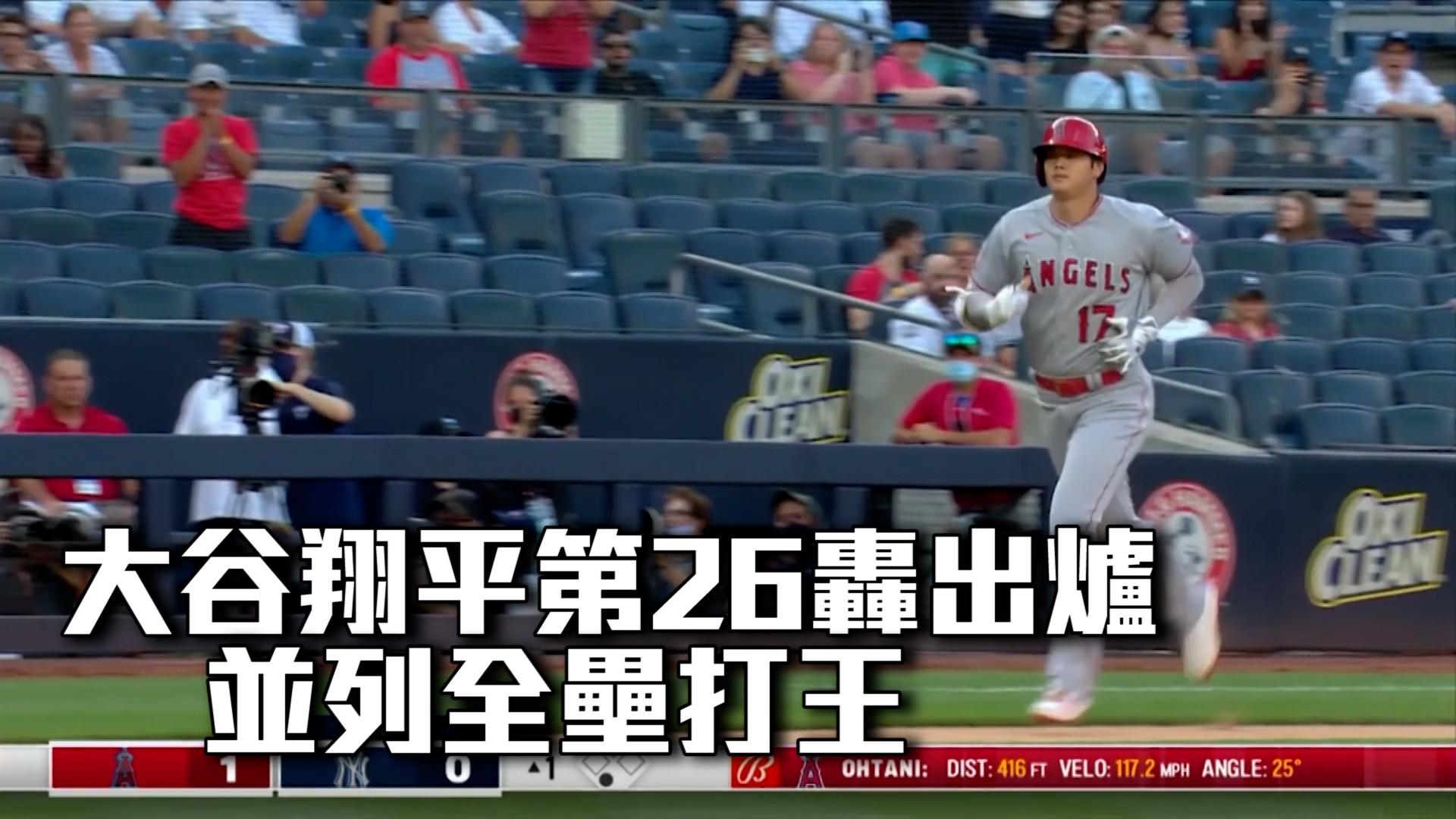 【MLB看愛爾達】大谷翔平第26轟出爐 並列全壘打王 06/29