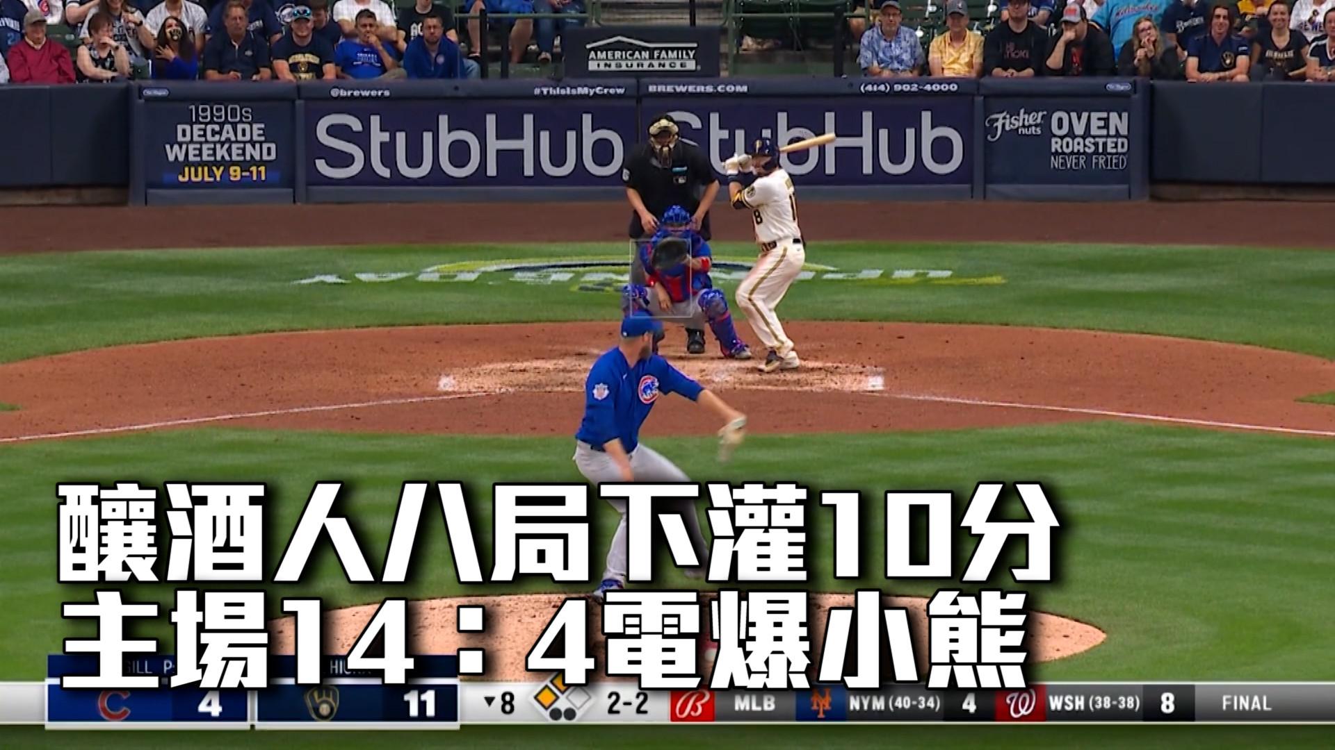 【MLB看愛爾達】釀酒人八局下灌10分 主場電爆小熊 06/29