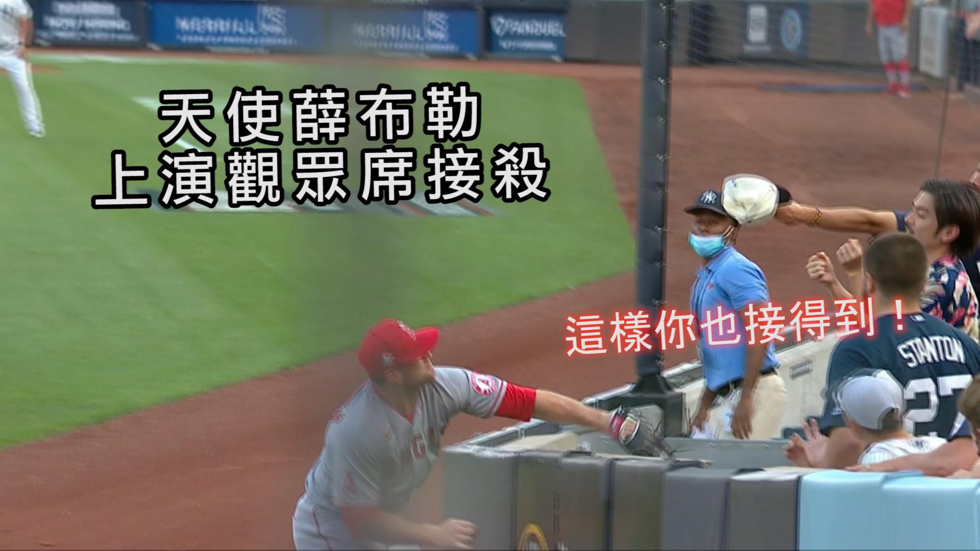 【MLB看愛爾達】台灣時間6月30日 MLB精彩NICE PLAY 06/30