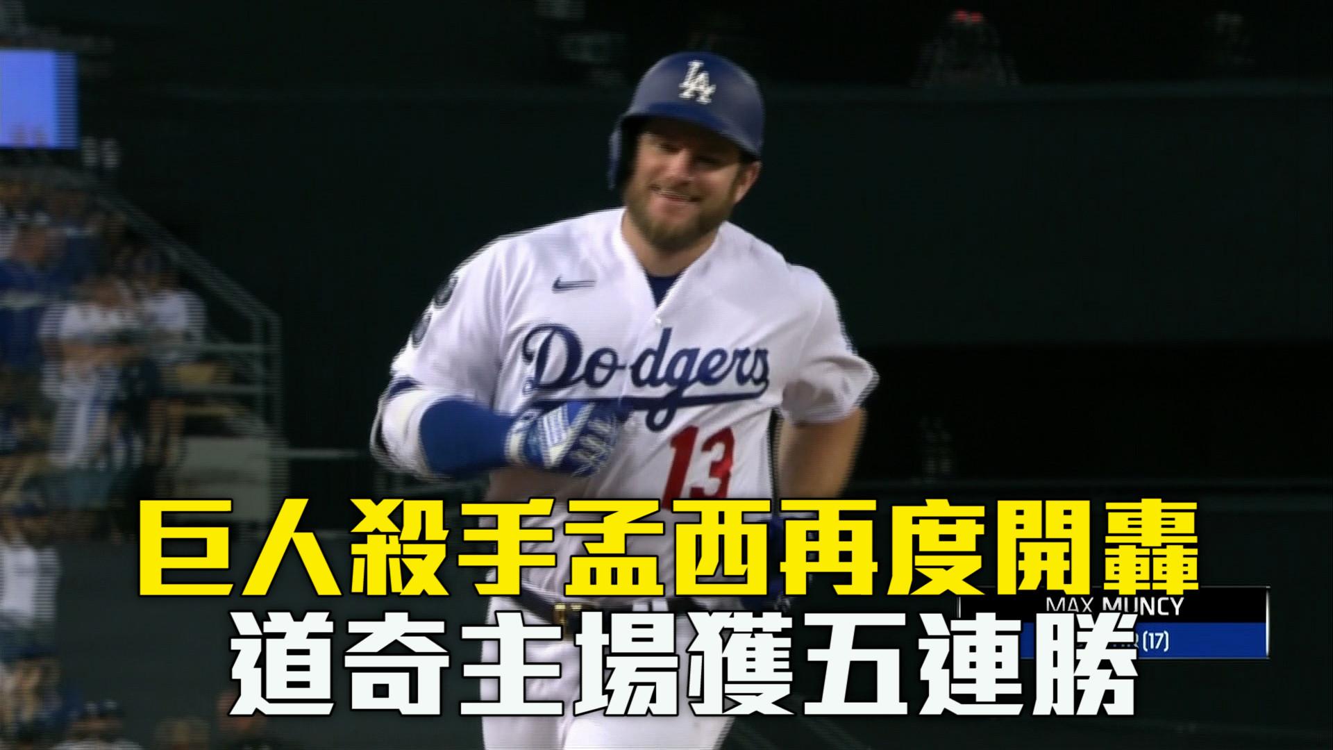 【MLB看愛爾達】國聯西區雙強爭霸 道奇主場再勝巨人 06/30