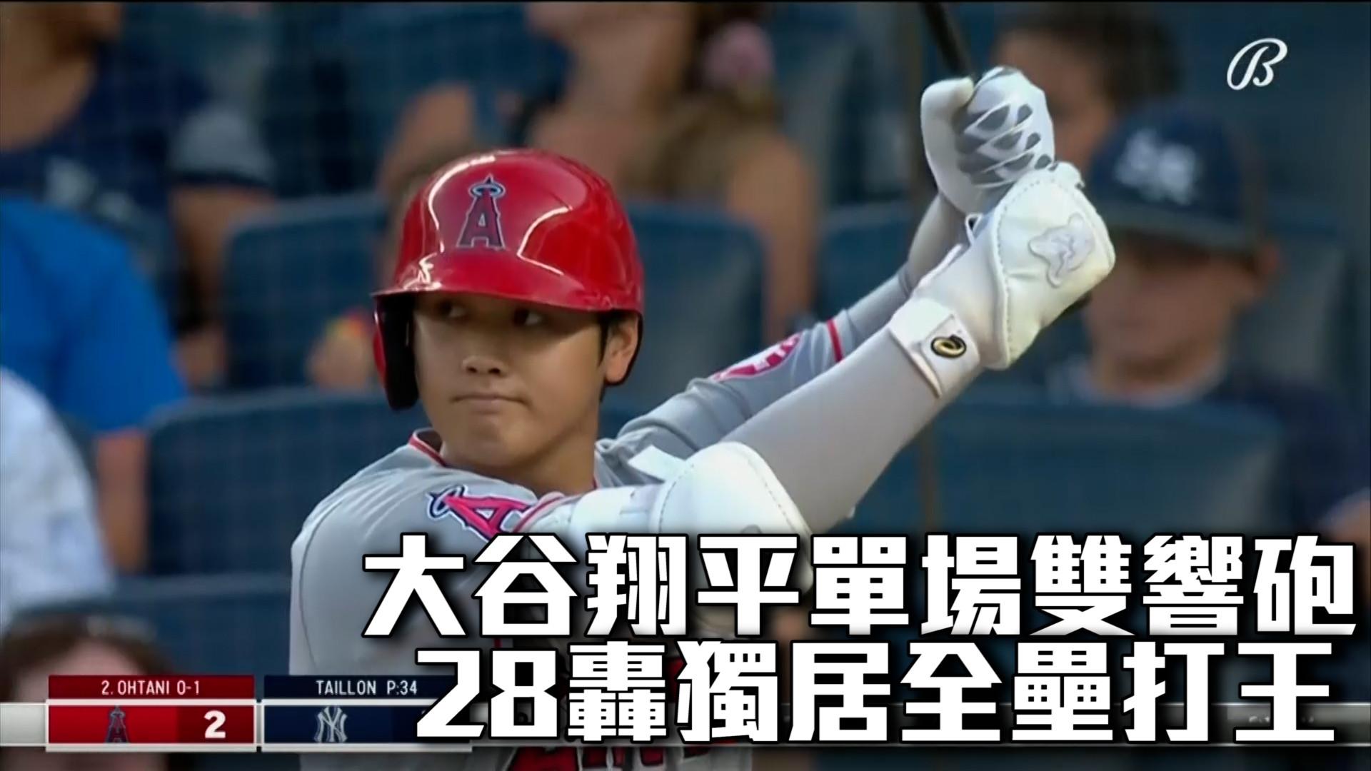 【MLB看愛爾達】大谷翔平單場雙響砲 獨居全壘打王 06/30