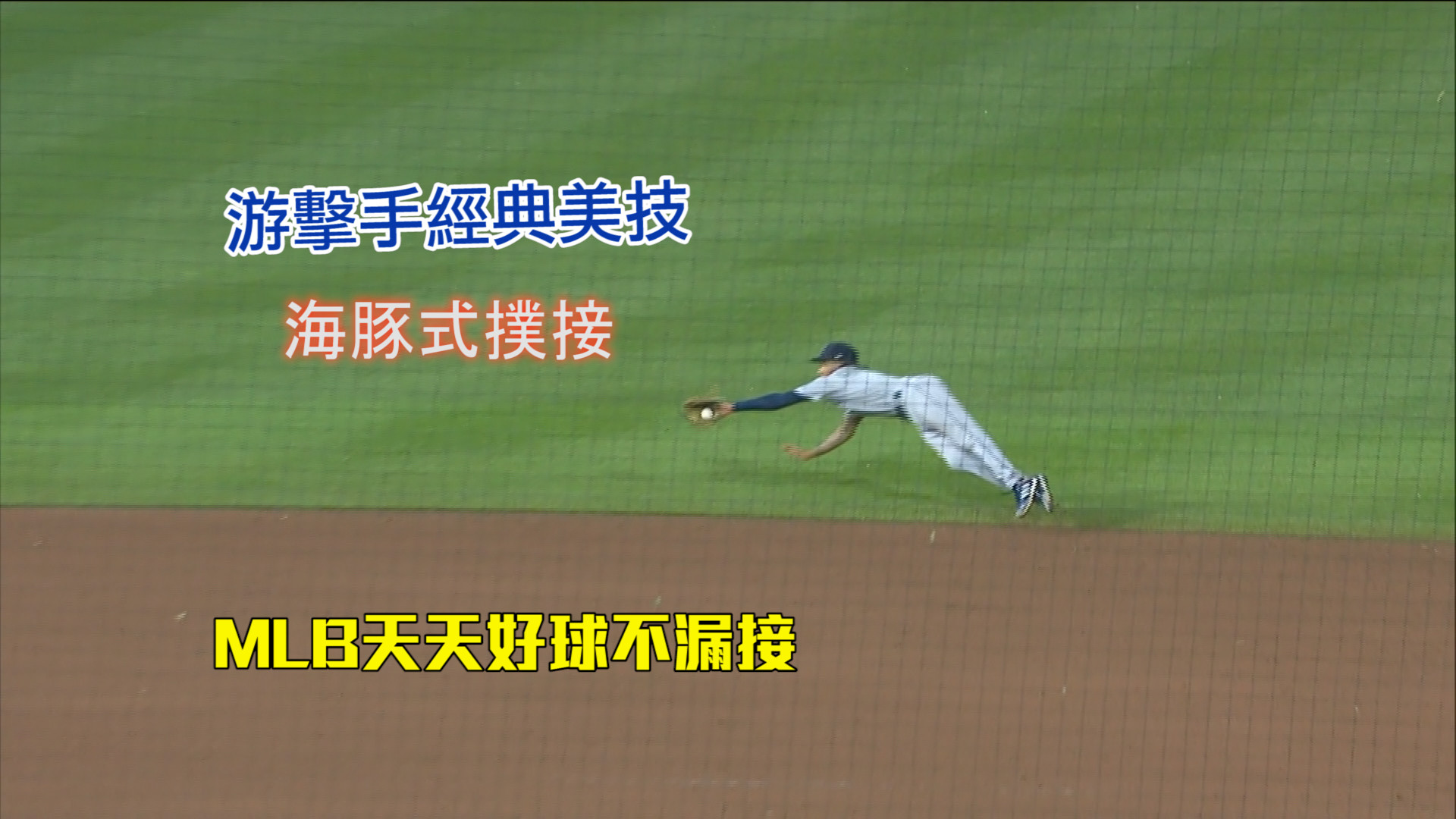 【MLB看愛爾達】台灣時間7月1日 MLB精彩好球集錦 07/01