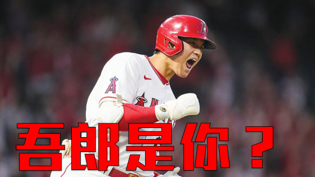 【MLB看愛爾達】吾郎是你?大谷翔平雙響砲+關鍵跑壘勝負一肩扛 07/03