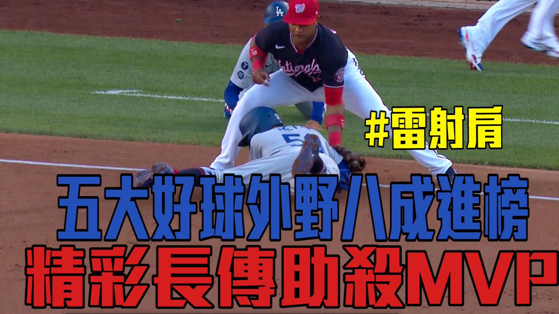 【MLB看愛爾達】蜘蛛人降臨大聯盟 五大好球秀味十足 07/03