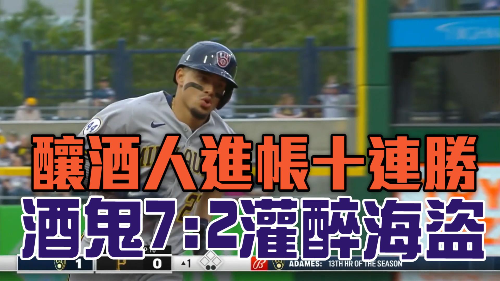 【MLB看愛爾達】客場輕取海盜大軍 釀酒人十連勝達陣 07/03