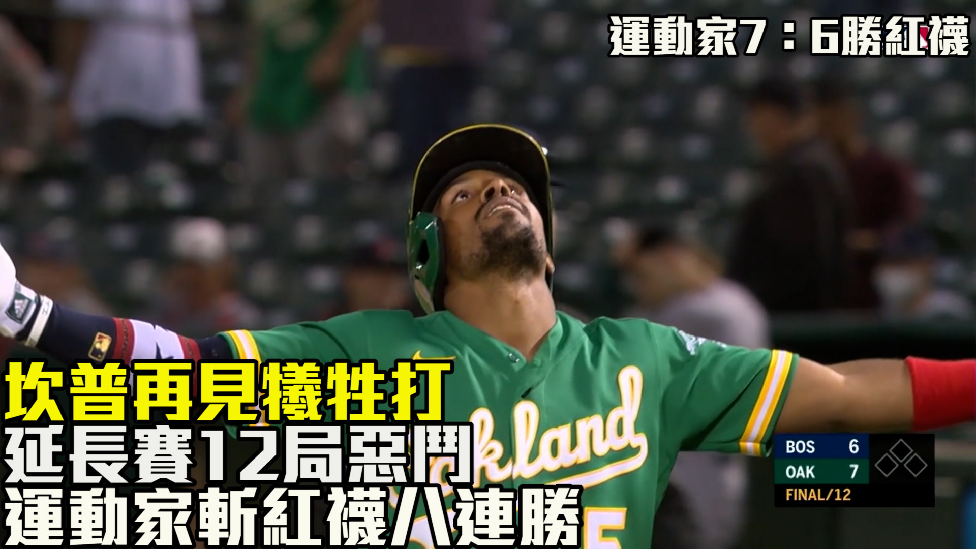 【MLB看愛爾達】坎普再見犧牲打 運動家延長賽勝紅襪 07/04