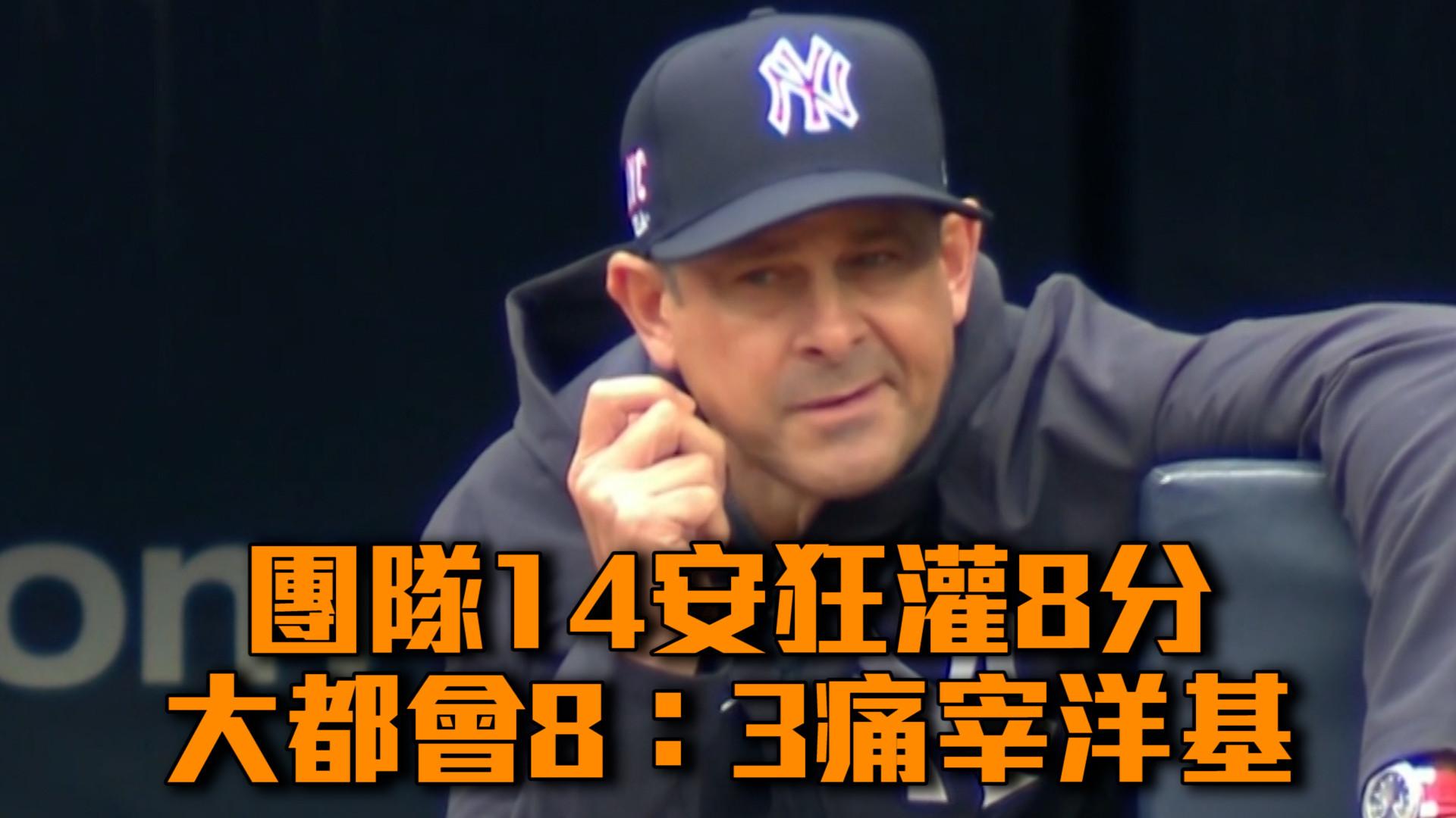 【MLB看愛爾達】團隊14安狂灌8分 大都會奪地鐵戰首勝 07/04
