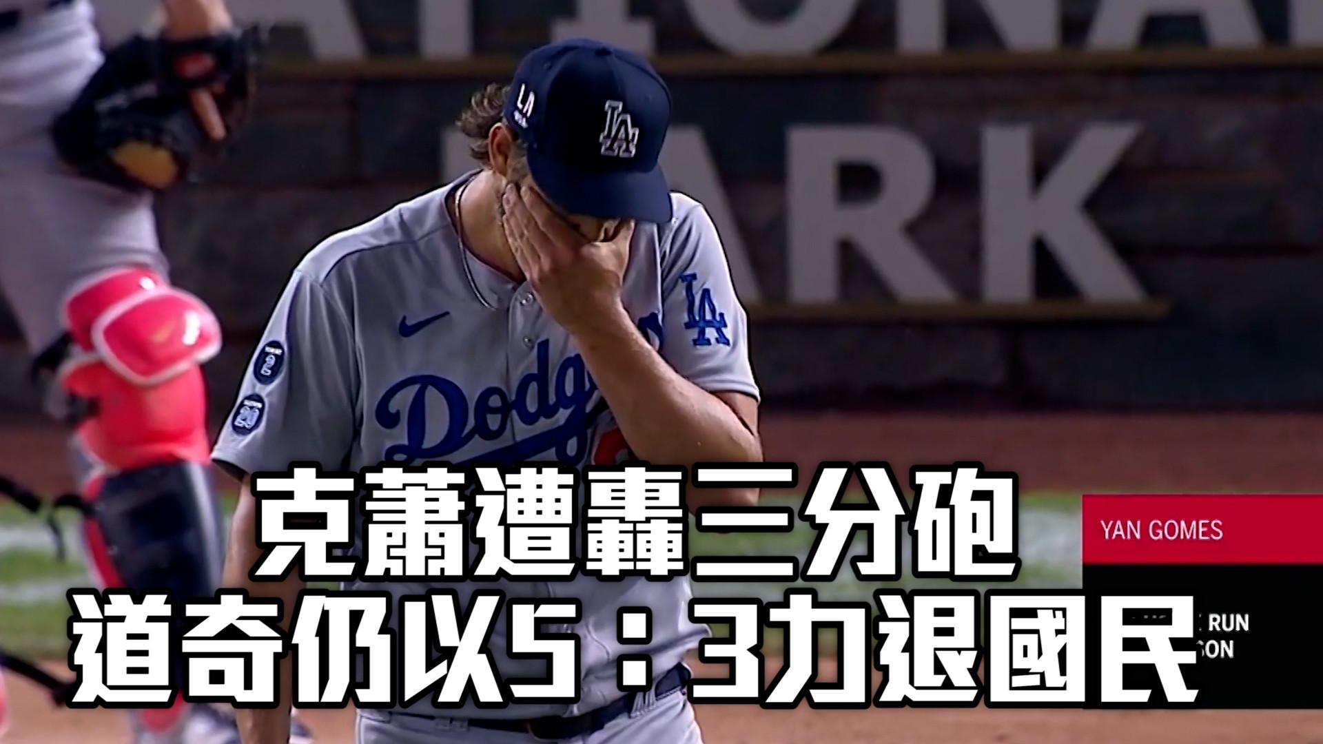 【MLB看愛爾達】克蕭遭轟三分砲 道奇仍以5:3力退國民 07/04