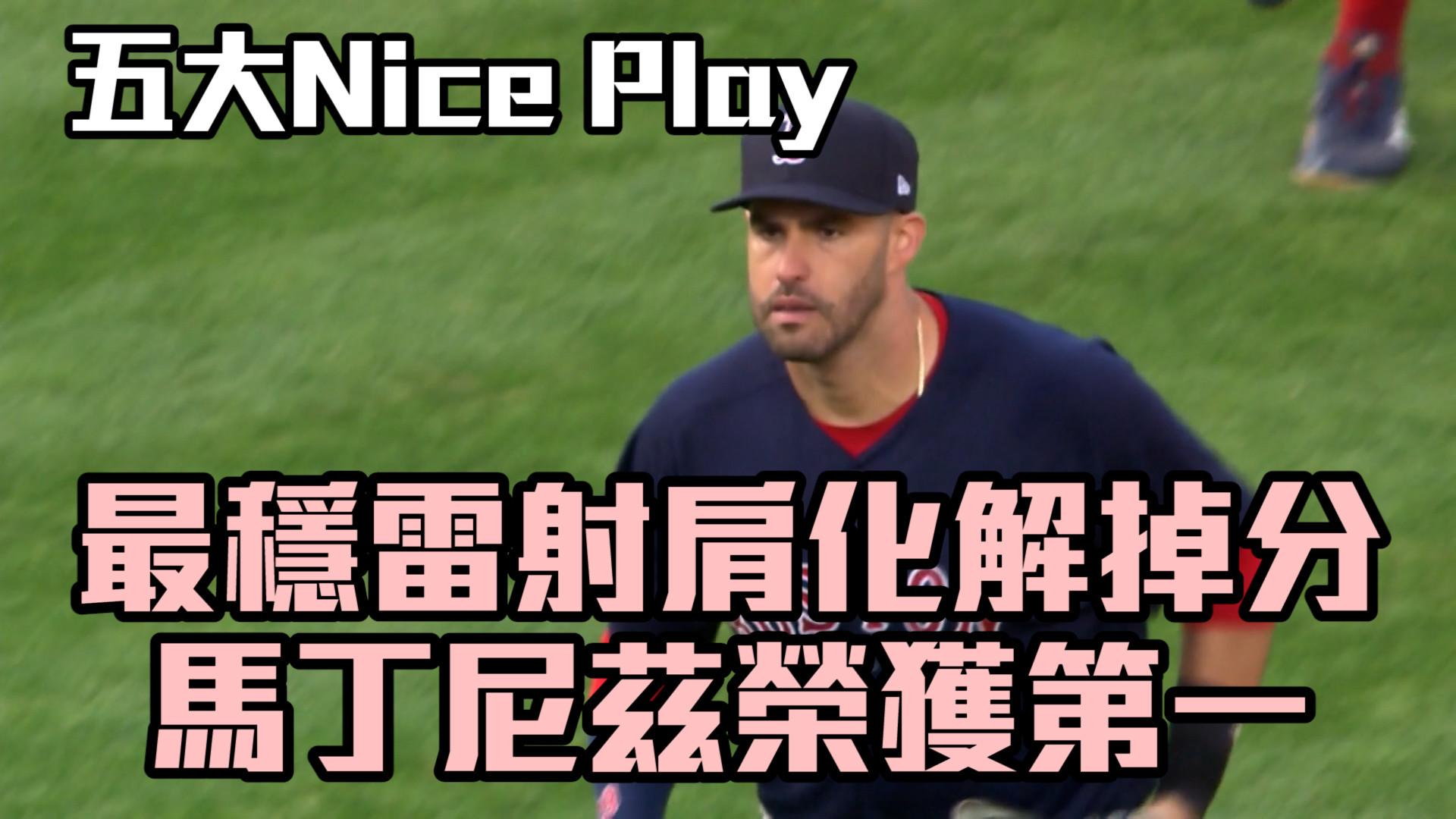 【MLB看愛爾達】嚴密守備滴水不漏 MLB五大美技大放送 07/04