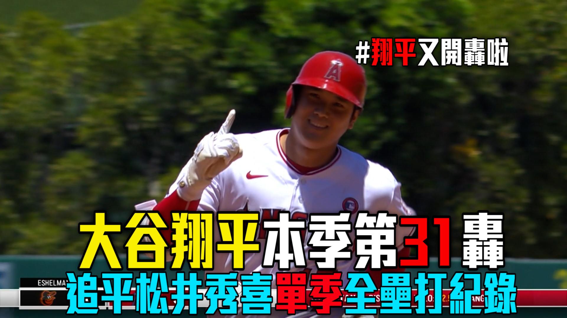 【MLB看愛爾達】大谷翔平本季第31轟 天使6:5險勝金鶯 07/05