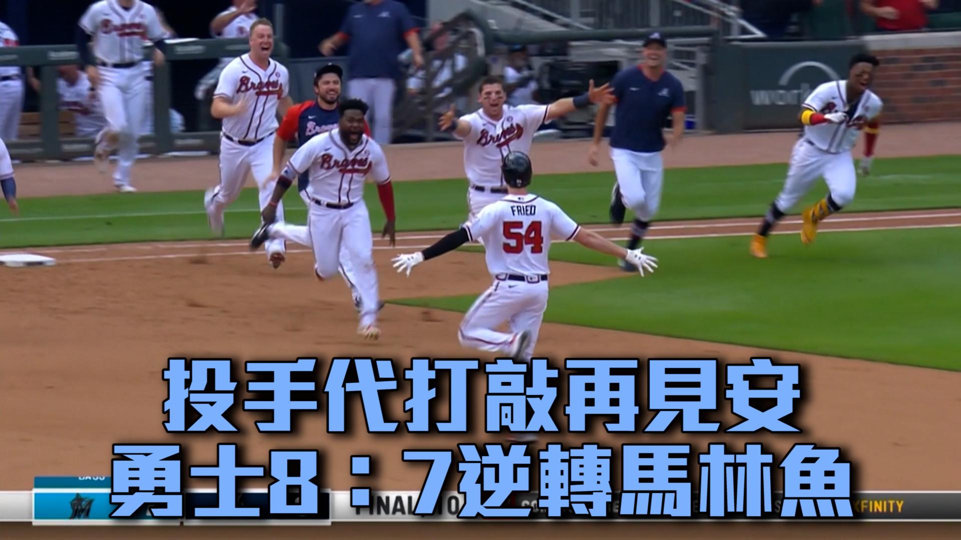 【MLB看愛爾達】投手代打敲再見安 勇士8:7逆轉馬林魚 07/05