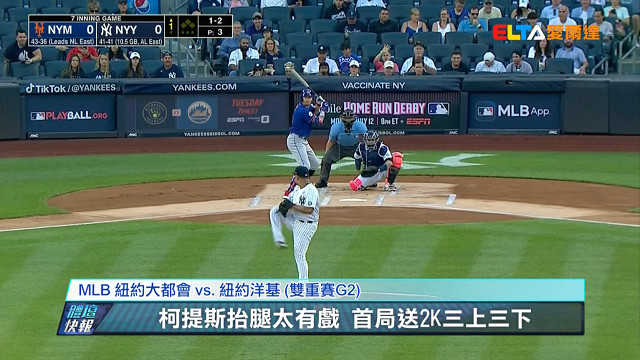 【MLB看愛爾達】格林9球3K完美一局 洋基避免遭大都會恆掃 07/05