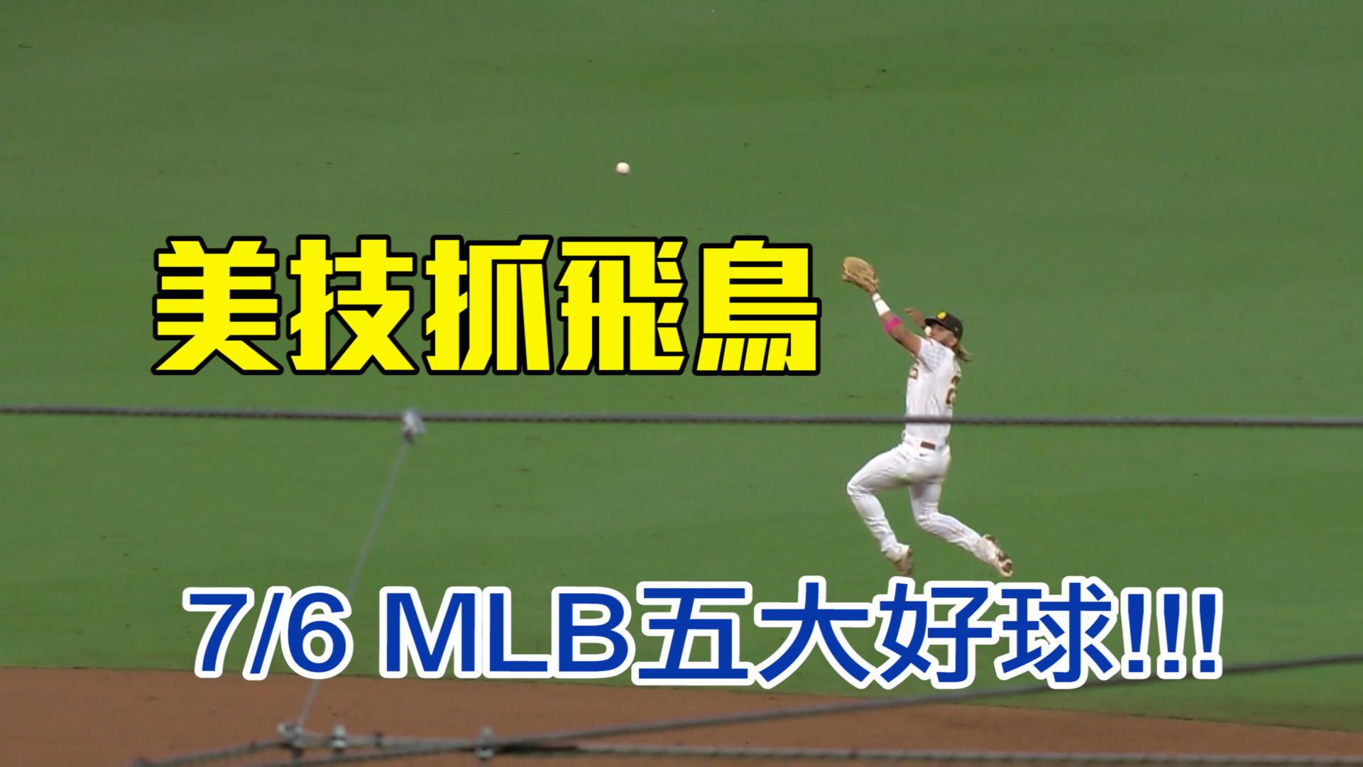 【MLB看愛爾達】MLB五大好球 各種接殺化解失分危機 07/06