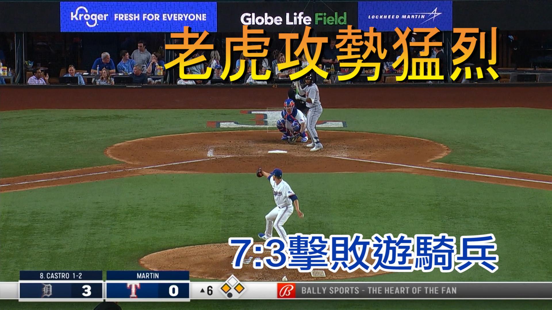 【MLB看愛爾達】MLB老虎攻勢兇猛 7:3狠咬遊騎兵 07/06