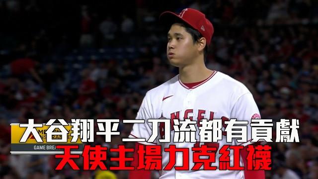 【MLB看愛爾達】大谷翔平優質先發 率天使主場勝紅襪 07/07