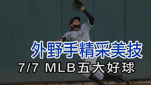 【MLB看愛爾達】MLB五大好球 展現外野守備美技 07/07