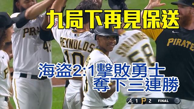 【MLB看愛爾達】MLB海盜再見保送 2:1氣走勇士 07/07