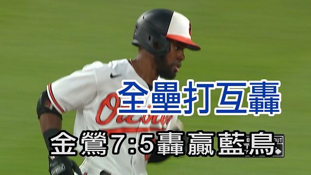 【MLB看愛爾達】MLB金鶯火力復甦 7:5轟走藍鳥 07/07