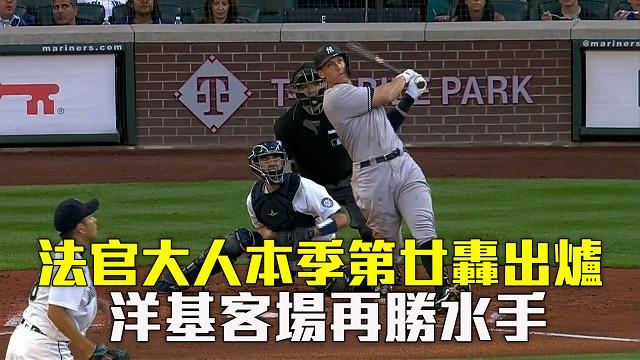 【MLB看愛爾達】賈吉本季第20轟出爐 率洋基搶三連勝 07/08
