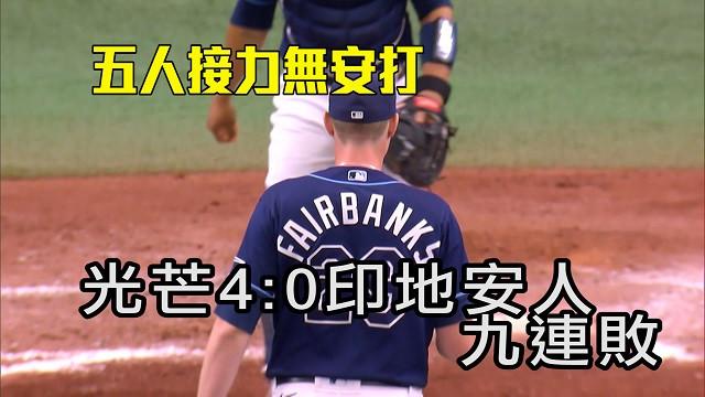 【MLB看愛爾達】光芒五人接力無安打 印地安人九連敗 07/08