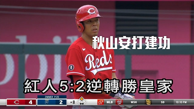 【MLB看愛爾達】MLB紅人後來居上 5:2逆轉勝皇家 07/08