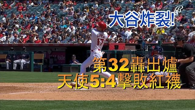 【MLB看愛爾達】大谷第32轟出爐 天使5:4擊敗紅襪 07/08
