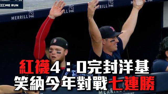 【MLB看愛爾達】紅襪4:0完封洋基 笑納今年對戰七連勝 07/17