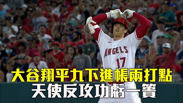 【MLB看愛爾達】差點搞砸領先優勢 水手一分險勝天使 07/17