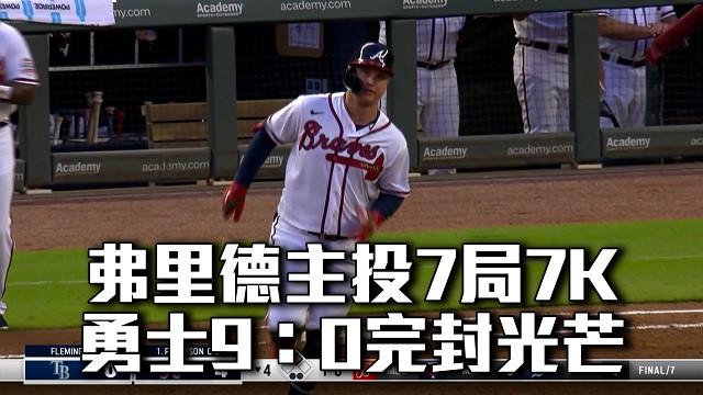 【MLB看愛爾達】弗里德主投7局飆7K 勇士9:0完封光芒 07/18