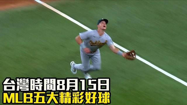【MLB看愛爾達】台灣時間8月15日 MLB五大精彩好球 08/15