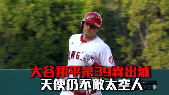 【MLB看愛爾達】大谷翔平第39轟出爐 天使仍不敵太空人 08/15