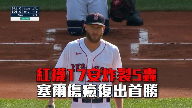 【MLB看愛爾達】紅襪打線火力猛 塞爾傷癒復出首勝 08/15