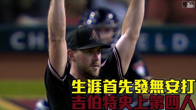 【MLB看愛爾達】生涯首先發無安打 吉伯特史上第四人 08/15