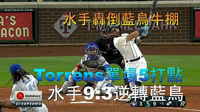 【MLB看愛爾達】MLB水手大反撲 9:3擊敗藍鳥四連勝 08/15