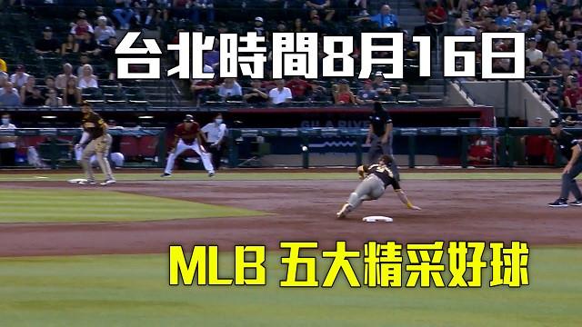 【MLB看愛爾達】台北時間8月16日 MLB五大精彩好球 08/16