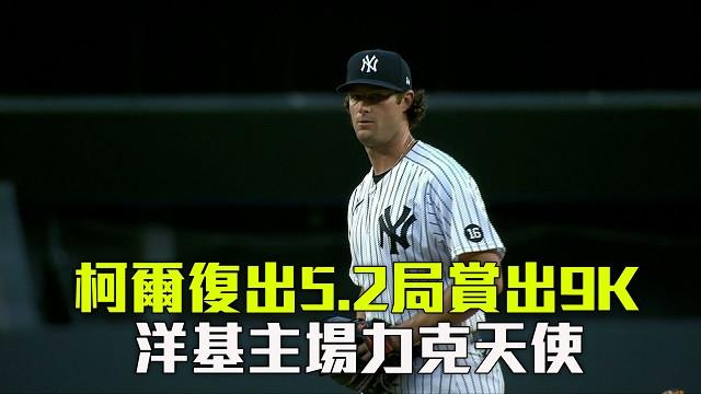 【MLB看愛爾達】王牌歸隊繳出好投 洋基主場勝天使 08/17