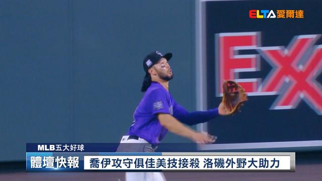 【MLB看愛爾達】台灣時間8月17日 MLB五大精彩好球 08/17