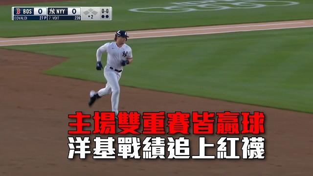 【MLB看愛爾達】主場雙重賽皆贏球 洋基戰績追上紅襪 08/18