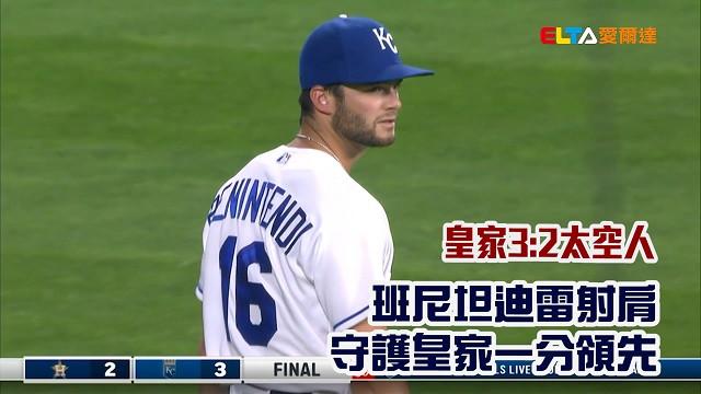 【MLB看愛爾達】多齊爾逆轉兩分砲 皇家擊退太空人 08/19