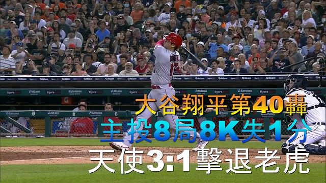 【MLB看愛爾達】台灣時間8月19日 MLB五大精彩好球 08/19