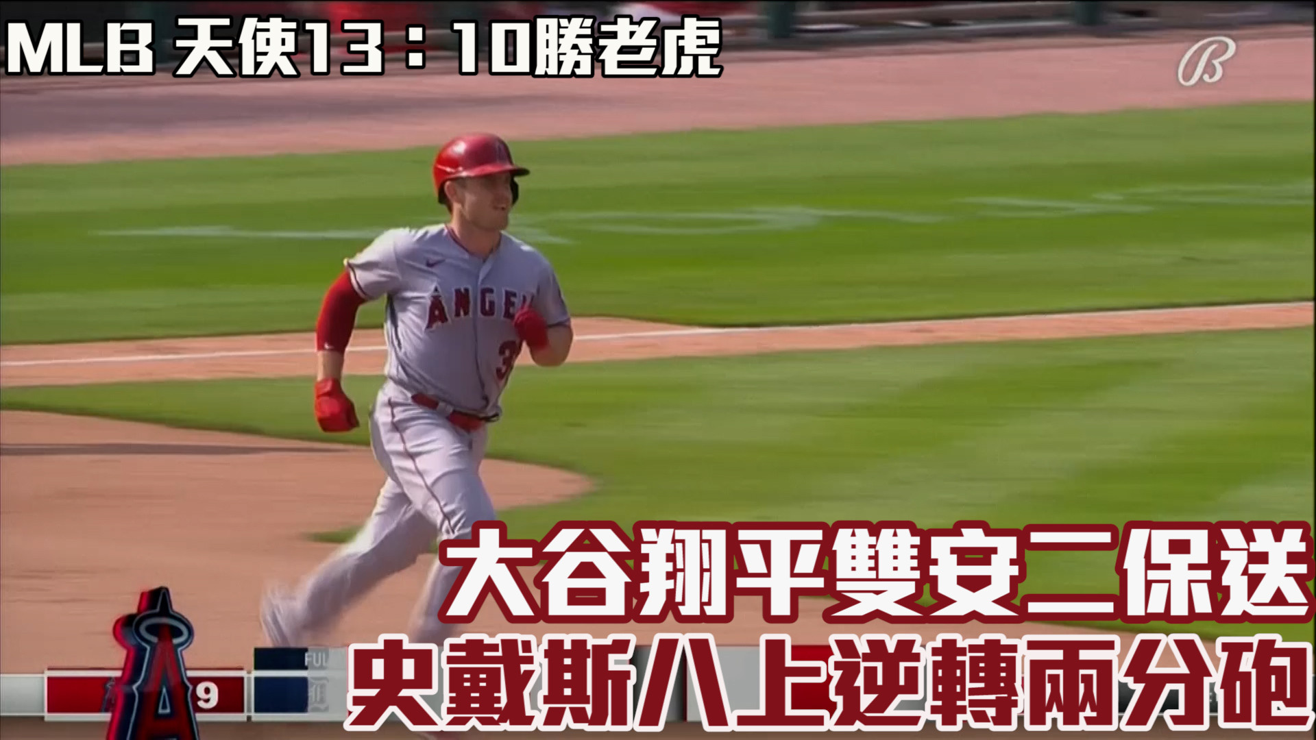 【MLB看愛爾達】大谷翔平雙安二保送 天使大逆轉老虎 08/20
