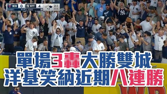 【MLB看愛爾達】單場3轟大勝雙城 洋基笑納近期八連勝 08/21