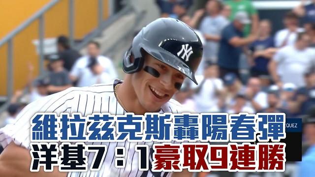 【MLB看愛爾達】柯爾六局好投領銜 洋基7:1豪取9連勝 08/22