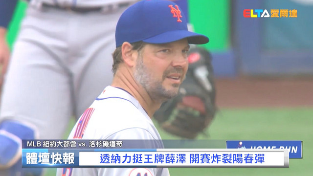 【MLB看愛爾達】薛澤5局8K僅失1分 道奇笑納九連勝 08/22