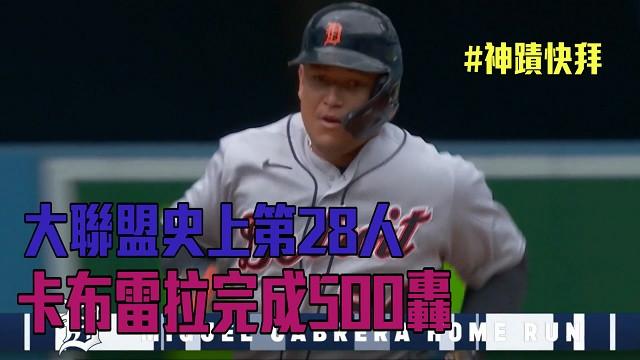 【MLB看愛爾達】大聯盟史上第28人 卡布雷拉達陣500轟 08/23