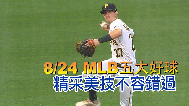 【MLB看愛爾達】精彩美技一次看 本日MLB五大好球 08/24