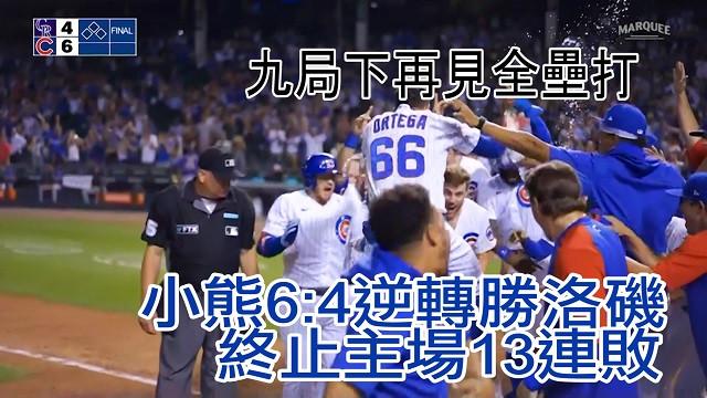 【MLB看愛爾達】九局下再見轟 小熊斬斷主場13連敗 08/25
