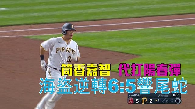 【MLB看愛爾達】海盜也上演逆轉秀 6:5逼退響尾蛇 08/24