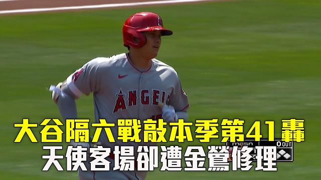 【MLB看愛爾達】大谷敲本季第41轟 天使卻遭金鶯修理 08/27